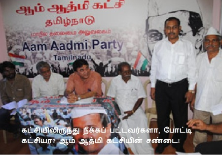 TN AAP complaints, fraudulent accusations- expelled members