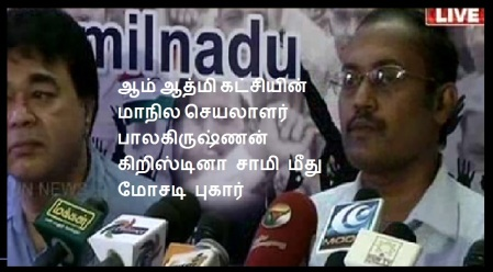 TN AAP complaints, fraudulent accusations