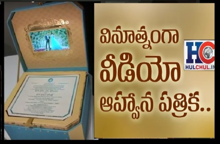 janardhan-reddy-invitation-card
